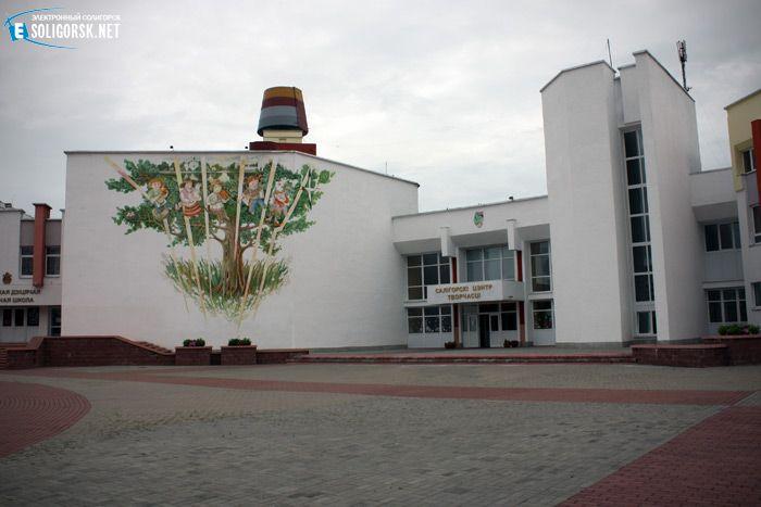 Центр детского творчества в Солигорске