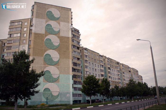 Солигорск улица Железнодорожная