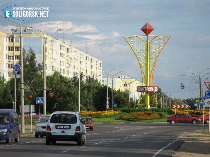 Въезд в город Солигорск