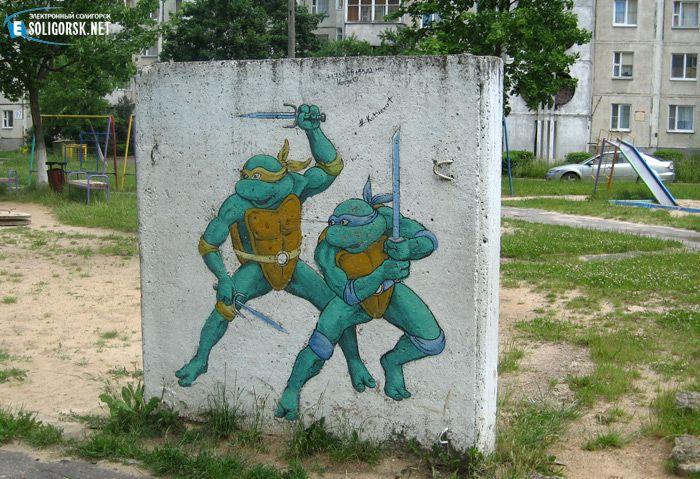 Черепашки ниндзя в Солигрске