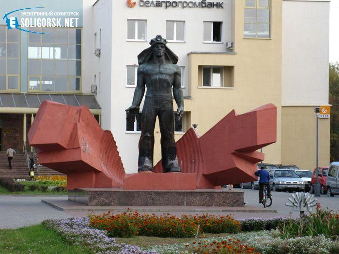 Памятник шахтеру Солигорск
