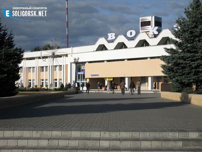 Солигорский вокзал